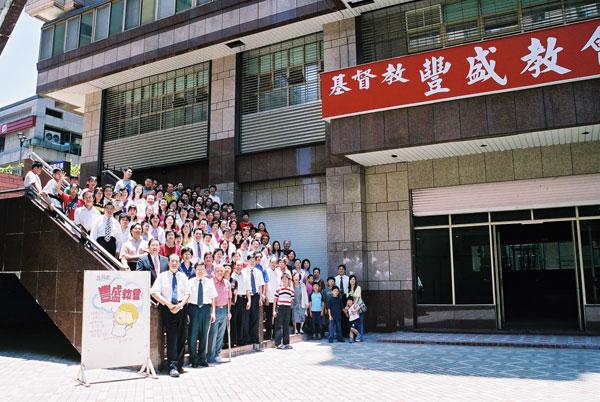 基督教台北豐盛教會